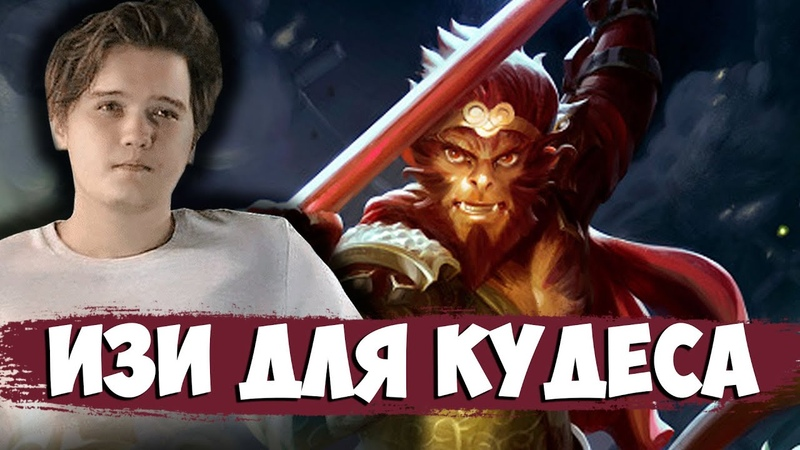 КУДЕС РАЗВАЛИВАЕТ ОЧЕРЕДНЯР НА МАНКИ КИНГЕ Dota 2