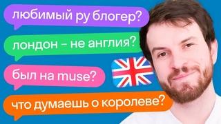 Вопрос-ответ с британцем: о жизни в России, пандемии в Англии, русской музыке и любимых блогерах