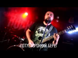Группа селитра томск, бар рокот маги (сабы) stoner rock