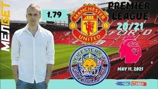 Манчестер Юнайтед - Лестер 1:2 обзор  Manchester United - Leicester 1:2