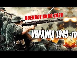 ГАСИЛИ ПОЛИЦАЕВ НА РАЗ ДВА! Остросюжетное кино - Украина 1945 @ Военные фильмы 2019 новинки