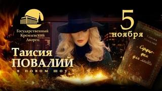 АНОНС! 5 ноября 2018 СУПЕР-ШОУ Таисии Повалий в Кремле! Успей купить билет!