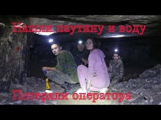 Экскурсия в пещеру Кисели, нашли паутину паука и воду, видео от первого лица оператора
