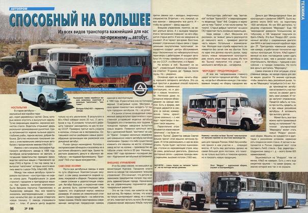 КУРГАН  Журнал «За рулём» № 8 за 1998 год.