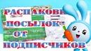 МИНИ-РАСПАКОВКА ПОСЫЛОК ОТ ПОДПИСЧИКОВ! Новые игрушки в коллекцию Sweet Box,Kinder Surprise unboxing
