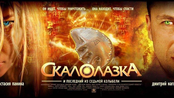 Скалолазка и последний из седьмой колыбели _ 2007 фантастика, боевик