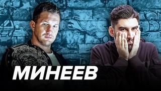 Минеев – о Емельяненко, бое с Чимаевым, дебатах с Жириновским и договорняках в ММА