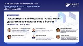Фадеев А., Комиссаров А., Лопатин А., Назаров М., Патаракин Е., Шолина И. Доказательное образование