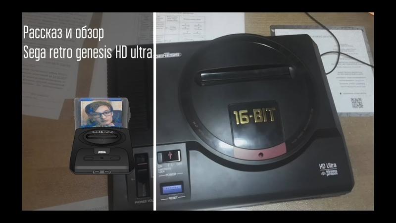 Рассказ и обзор приставки Sega retro genesis HD ultra