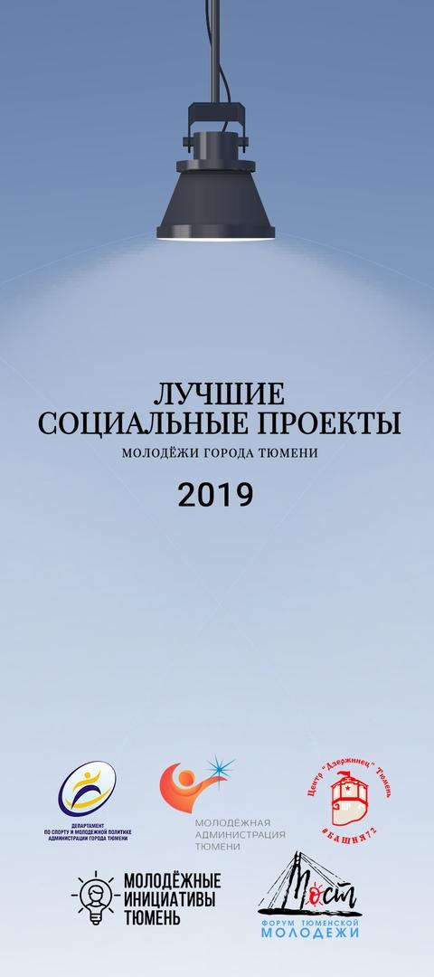 Афиша КОНКУРС МОЛОДЁЖНЫХ ПРОЕКТОВ ДЛЯ СБОРНИКА