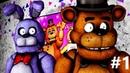 МНЕ ПРИСНИЛСЯ FNAF!ИГРА ПЯТЬ НОЧЕЙ С ФРЕДДИ 1 ПРОХОЖДЕНИЕ НА РУССКОМ!ХОРРОР Five Nights at Freddy's