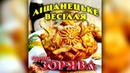 Гурт Зорява - Ліщанське весілляАЛЬБОМ. Весільні пісні. Українські народні пісні