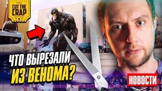 Что вырезали из Венома, Злодеи Человека-Паука 2, Конец Джокера и ВСЕ Новости Кино (ДЕК_2)