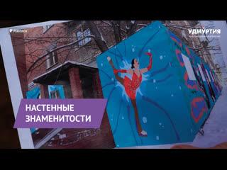 Алина Загитова на фасаде дома в Ижевске