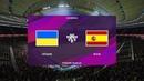 Украина - Испания   Лига Наций УЕФА   PES 2020   13.10.2020
