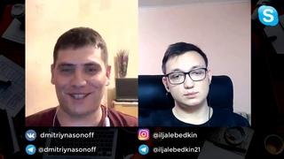 Дмитрий Насонов интервью с основателем DEMIDA PROJECT   Илья Лебедкин