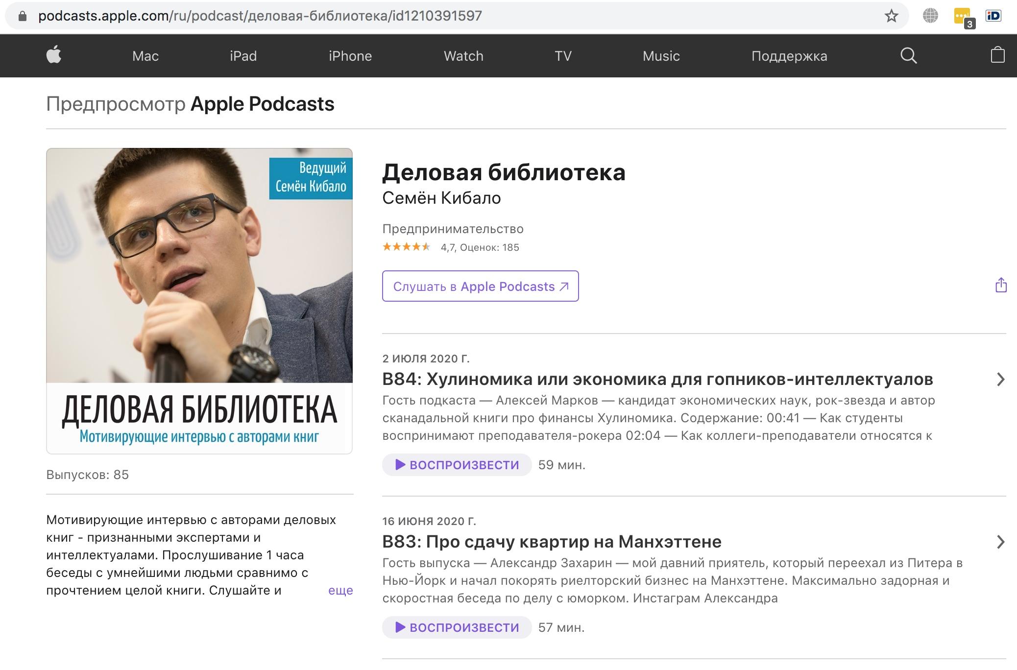 Подкаст «Деловая библиотека» на официальном сайте Apple