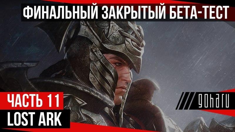 Lost Ark - Восьмой день Финального ЗБТ вместе с Garro (Destr) [Часть 2]