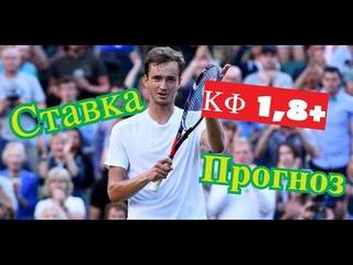 ✅  ПРОГНОЗ НА СЕГОДНЯ🏆 U.S. OPEN.  ✅ Медведев VS Тим ✅ Бесплатный прогноз