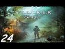 Прохождение. S.T.A.L.K.E.R. Народная Cолянка ОП 2.1 024. Поединок с Крысюком и профессор Круглов.