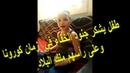 طفل يشكر جنود الخفاء زمان كورونا وعلى راسه1