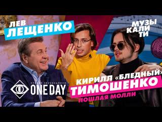 #Музыкалити - Лев Лещенко и Кирилл Бледный(Пошлая Молли) ONE DAY RECORDS