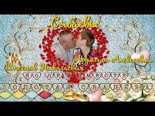 Стихи и видеопоздравления на заказ. Слайд шоу на Золотую свадьбу.