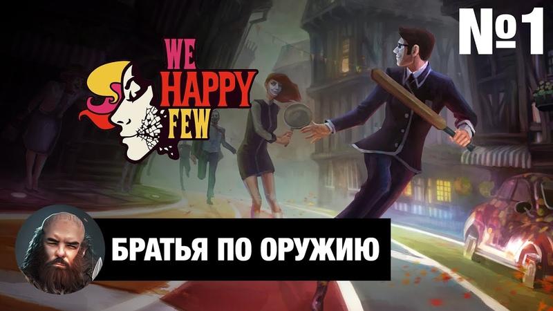 We Happy Few стрим прохождение Братья по оружию