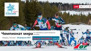 4 день. Спринт-Эстафета. Чемпионат Мира по спортивному ориентированию на лыжах 2021 года