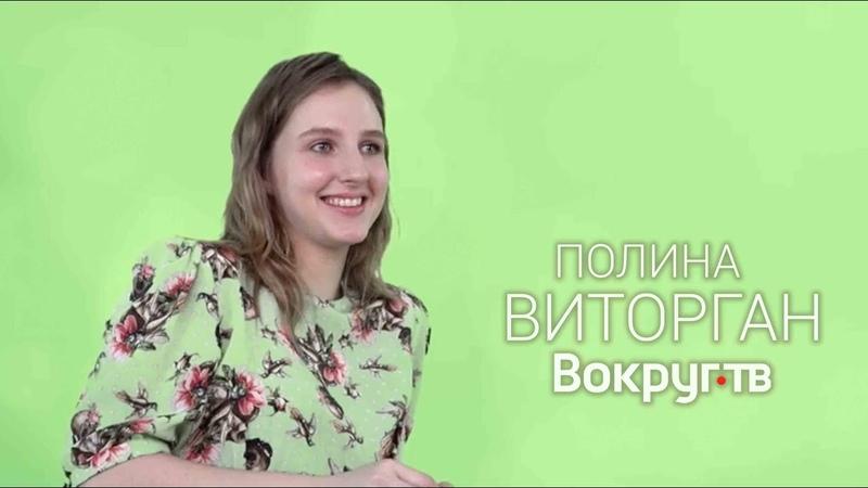 Полина ВИТОРГАН Интервью ВОКРУГ ТВ