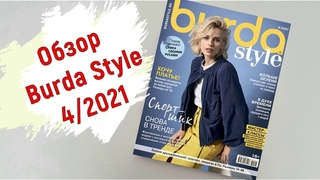 Обзор журнала Burda Style 04/2021. Летние тренды
