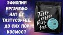Лучший кофе спустя полгода после оценки. Перетест Эфиопия Иргачефф Нат от TastyCoffee.