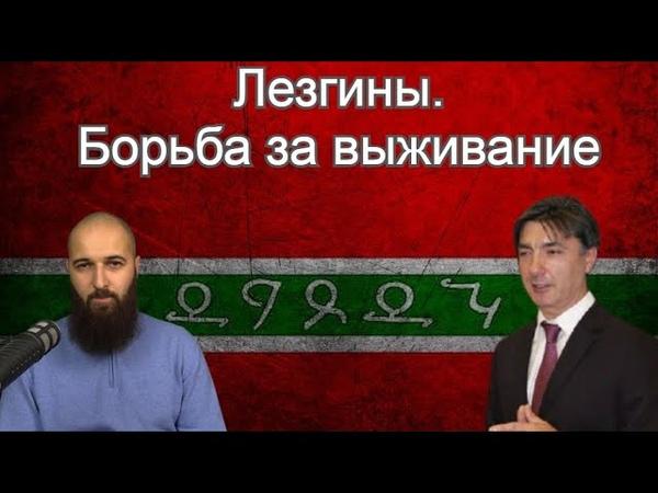 Лезгины Борьба за выживание убийства аресты ассимиляция