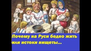 почему на Руси бедно жить. история русского менталитета и нищеты.