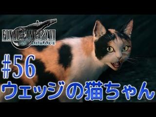 #56【FF7 リメイク】まったり初見実況♪【FINAL FANTASY VII REMAKE】