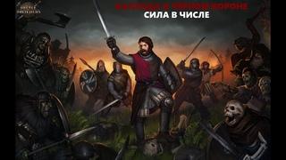 "Battle Brothers | Баллада о ""Черном Вороне"" | Сила в числе | #3"