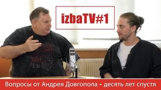 izbaTV#1  Вопросы от Андрея Довгопола - десять лет спустя