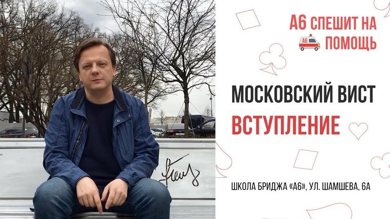 💥 Уроки бриджа. Московский вист. Анонс видеокурса 💥