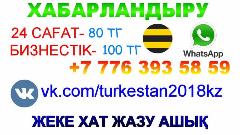 Облыс Жарнамасы Turkestan