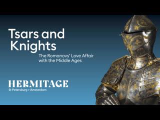 «Цари и рыцари. Любовь Романовых к Средневековью»: тизер к выставке