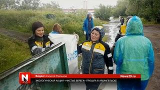 Экологическая акция «Чистые берега» прошла в Архангельске