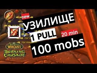 Wow TBC Classic: Узилище маг 100 мобов  1 пулл /slave pens mage 100 mobs 1 pull no dagger
