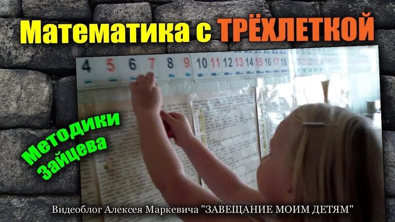 Математика с трёхлеткой Методики Зайцева