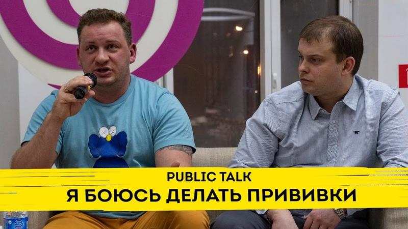 Я боюсь делать прививки | Public Talk с педиатрами Алексеем Бессмертным и Сергеем Бутрием