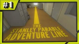 The Stanley Parable - ДУРАЦКАЯ ЛИНИЯ ПРИКЛЮЧЕНИЙ # 1