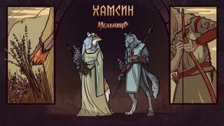 Мельница - Хамсин (Official Video)