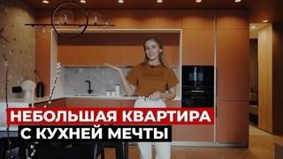 Обзор квартиры 50 м2. Терракотовая кухня. Дизайн интерьера в современном стиле. Рум тур
