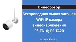 Беспроводная умная уличная WiFi IP камера видеонаблюдения PS-TA10;PS-TA20