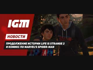 Igm news ()