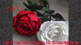 МК Реалистичная  роза на стебле из фоамирана/DIY/rose on a stalk of foamiran .Подписывайтесь!